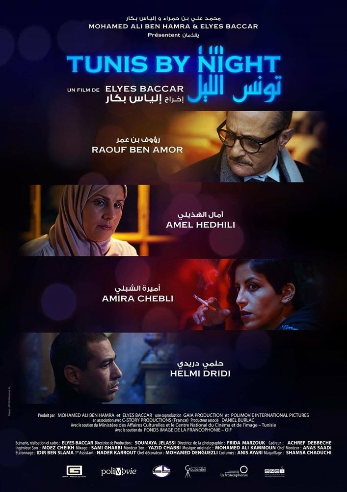 rencontre annuelle des realisateurs de films tunisiens